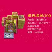 《中元普渡》祖先金紙(100)