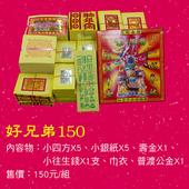 《中元普渡》好兄弟(150)UUPON點數5倍送(即日起~2019-08-29)