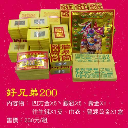 《中元普渡》好兄弟(200)UUPON點數5倍送(即日起~2019-08-29)