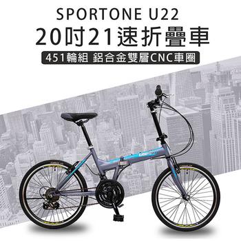 《SPORTONE》SPORTONE U22,20吋21速 451輪組 鋁合金雙層CNC車圈 折疊車 摺疊車 代步車 小刀圈輪組 鋁合金龍頭 鋁合金(消光灰藍)