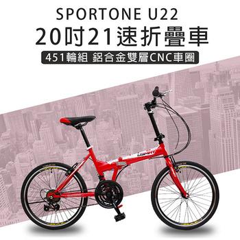 《SPORTONE》SPORTONE U22,20吋21速 451輪組 鋁合金雙層CNC車圈 折疊車 摺疊車 代步車 小刀圈輪組 鋁合金龍頭 鋁合金(紅)