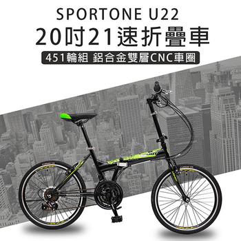 《SPORTONE》SPORTONE U22,20吋21速 451輪組 鋁合金雙層CNC車圈 折疊車 摺疊車 代步車 小刀圈輪組 鋁合金龍頭 鋁合金(灰綠)