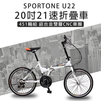 《SPORTONE》SPORTONE U22,20吋21速 451輪組 鋁合金雙層CNC車圈 折疊車 摺疊車 代步車 小刀圈輪組 鋁合金龍頭 鋁合金(白)