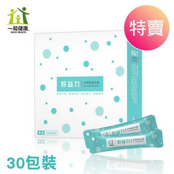 《一起健康》[低溫活菌] 好益力益生菌 (30包裝/盒)(一盒入)加贈11小包