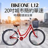 《SPORTONE》BIKEONE L12 26吋單速淑女車 低跨點設計時尚文藝女力通勤新寵兒自行車 城市悠遊通勤車代步最佳首選(粉色)