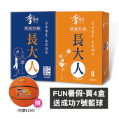 《送成功7號籃球》李時珍 本草屋長大人 50mlX12瓶X4盒(女孩x4)