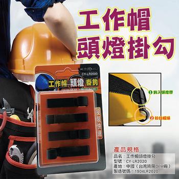 《光之源》光之源 CY-LR2020  工作帽 頭燈 掛勾(CY-LR2020)