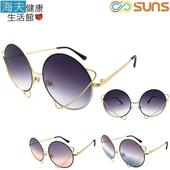 《海夫健康生活館》向日葵眼鏡 太陽眼鏡 韓系/流行/網美/UV400(622326)(藍)