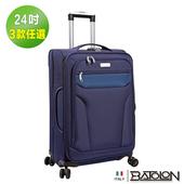 《BATOLON寶龍》24吋  混款TSA鎖加大商務箱/行李箱 (3款任選)(貴族風采 藍)