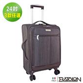 《BATOLON寶龍》24吋  混款TSA鎖加大商務箱/行李箱 (3款任選)(都會雅痞 咖啡)
