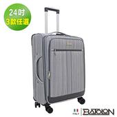 《BATOLON寶龍》24吋  混款TSA鎖加大商務箱/行李箱 (3款任選)(都會雅痞 銀灰)