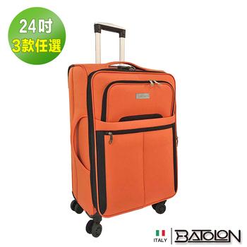 《BATOLON寶龍》24吋  混款TSA鎖加大商務箱/行李箱 (3款任選)(皇家風範 橘)