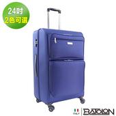 《BATOLON寶龍》24吋  尊爵貴族PP TSA鎖商務箱/行李箱 (2色任選)(藍)