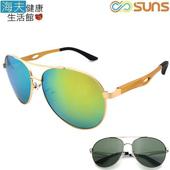 《海夫健康生活館》向日葵眼鏡 鋁鎂偏光太陽眼鏡 UV400/MIT/輕盈(0205-金框金)