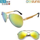 《海夫健康生活館》向日葵眼鏡 鋁鎂偏光太陽眼鏡 UV400/MIT/輕盈(02021-金框金水銀)