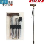 《海夫健康生活館》宜山 折疊伸縮手杖 雅緻細格/5段調高/楓木握把/台灣製造(CAA-5008)