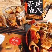 《LONEN》蛋黃風味魚皮(60g/包)-原辣任選6包(原味6包)