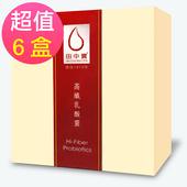 《中天生技》田中寶高纖乳酸菌(20包x6盒,共120包)