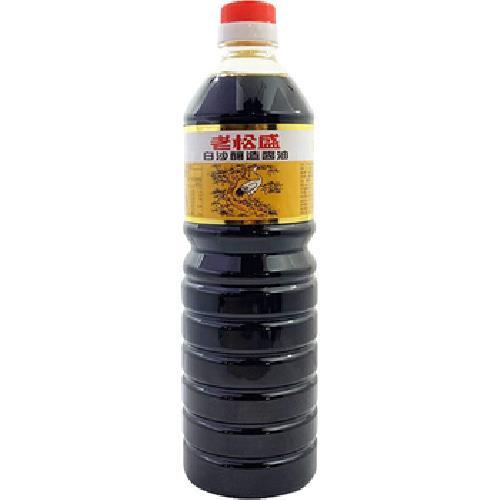 《老松盛》釀造醬油-1000ml/瓶(白沙)