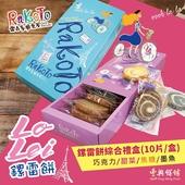 《花蓮 豐興餅舖》鏍雷餅乾綜合禮盒10入,100g/盒 $165