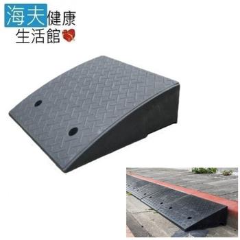 《海夫健康生活館》斜坡板專家 門檻前斜坡磚 輕型可攜帶式 橡膠製斜坡墊(高17公分)