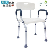 《海夫健康生活館》護立康 寬座扶手有靠背 舒適洗澡椅(BT003)