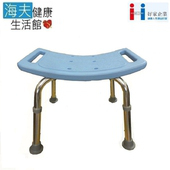 《海夫健康生活館》台灣製 鋁合金 無背 塑墊 洗澡椅(A201)