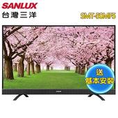 《SANLUX 台灣三洋》50型4K液晶顯示器+視訊盒SMT-50MF5(送基本安裝)