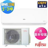 《FUJITSU 富士通》2-3坪nocria Z變頻冷暖分離式冷氣ASCG022KZTA/AOCG022KZTA(送基本安裝)