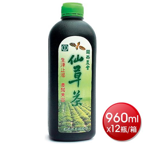 《整箱免運》關西農會 仙草茶(960mlx12瓶/箱)