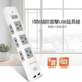《群加PowerSync》2P+3P 1開6插 USB 3.1A防雷擊延長線 1.8M(TPSM16AB9018)
