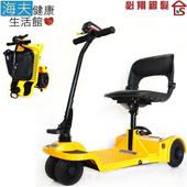 《海夫健康生活館》必翔 電動代步車(折疊收納款)(TE-FS777)