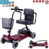 《海夫健康生活館》必翔 電動代步車(折疊式車款)(TE-SL7-4)