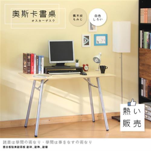 《RICHOME》奧斯卡工作桌/書桌/電腦桌/A字工作桌(楓木色 83010013)
