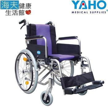 《海夫健康生活館》耀宏 手動輪椅 鋁製/脊損/可拆手拆腳/移位(YH118-3)