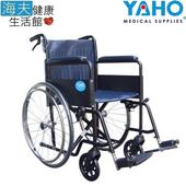 耀宏 手動輪椅 鐵製/皮面/18吋座寬(YH117)