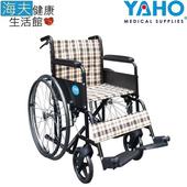 《海夫健康生活館》耀宏 手動輪椅 鐵製/布面/18吋座寬(YH117-1)