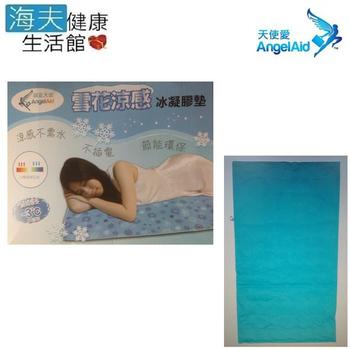 《海夫健康生活館》天使愛 彈力涼感水凝膠床墊 冷凝膠墊(75*120cm)