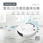 《HANLIN》HANLIN-ESD1 小資族-實用USB充電吸塵掃地機器人