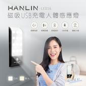 《HANLIN》HANLIN-LED16 磁吸USB充電人體感應燈(白光)