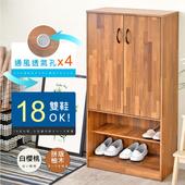 《Hopma》工業風機能雙門鞋櫃拼版柚木 $899