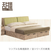 《甜蜜蜜》達利5尺雙人床組(床頭+床底)