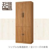 《甜蜜蜜》柚德2.7尺四門衣櫃