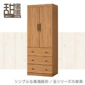 《甜蜜蜜》柚德2.7尺三抽衣櫃