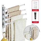 《太空鋁》免釘孔 四桿 旋轉毛巾架 附安裝螺絲+黏膠(33*33cm)
