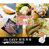 《輕鬆煮藝》中秋節3-4人燒烤海鮮組合