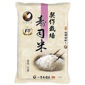 《天然米食》一等壽司米(2.2KG/包 CNS一等)