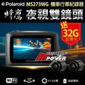 《Polaroid 寶麗萊》MS273WG 蜂鷹夜視雙鏡 機車行車記錄器【獨家贈3好禮】