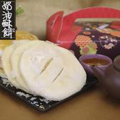 《預購-皇覺》無蛋純素奶油酥餅10入裝禮盒(現貨-5天到貨)