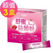 《永信HAC》舒蜜益菌粉(30包x3盒,共90包)